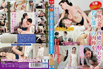 FUFU-169 Actually I Was Taken Down And Got A Solid Wife Secretly Drunk And A Young Subordinate's Flesh … A Child (48)