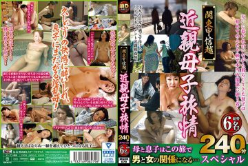 MGDN-079 Kanto Koshinetsu Incest Mother-Infant Journey 240 Minutes Special