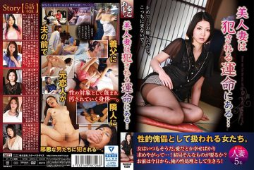 RUKO-026 Beautiful Wife Is Destined To Be Fucked …