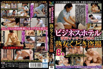 SPZ-1009 Business Hotel Exclusive Massage Teacher's Milf Voyeur Voyeur