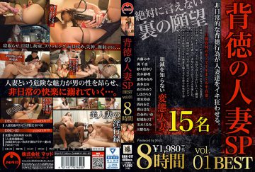 BAK-017 Happy Married Woman SP 8 Hour BEST Vol.01 Let's Take It Down, Blindfold Restraint, Swapping, Toy Attack, Fainting, Face Shoot Etc …