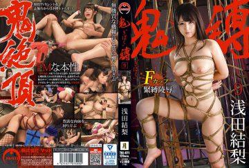 TKI-071 Devil 'Tsubuku' 9 F Cup Bondage Insults Asada Karin