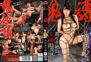 TKI-078 Devil 'Tsubaku' 11 Fiery Iki Cum Shinken God Singular Structure Miina Nagai