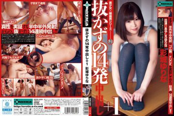 SERO-0281 +1 Irodori-jo Yurina Out 14 Shots In Without Disconnecting