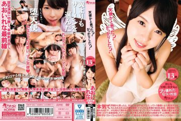 TMHP-063 I Thought It Was An Angel?Disappointed? Rena Aoi