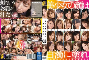 GNE-202 Beautiful Face Of An Absolute Girl In Your Face 3