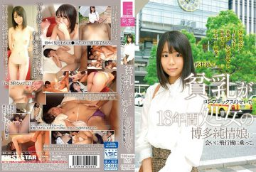 FONE-031 Due To The Complexity Of The Compostion, For 18 Years She Took An Airplane To Meet Her Virgin Hakata Junjo Girl.