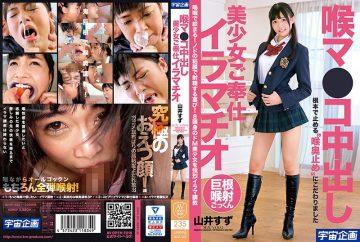AVOP-403 Sore Throat ● Vaginal Cum Shot Acting Pretty Spirit Servant Throat Chat Yamai Suzu