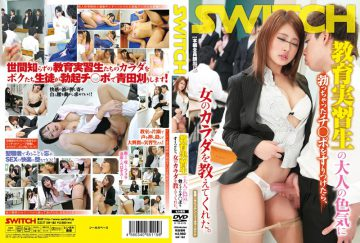SW-182 When You Rubbed The ○ Ji Po Had Tsu Suddenness To The Sex Appeal Of Adult Student Teacher, And Taught Me The Body Of A Woman.