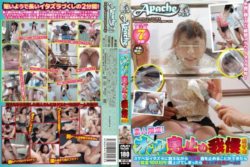 AP-053 Amateur Limited!Underwater Breath-holding Endurance Championship
