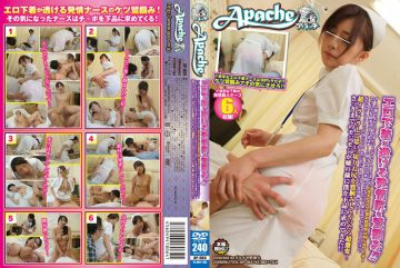 AP-064 You Grab The Estrus Ass Erotic Underwear Transparent! !Nurse Erotic Underwear Flashy As I Would Emerge Even From Nurse Clothes Ultra-Toe Child 100%!