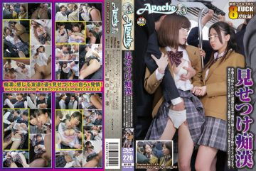 AP-115 3P Molester Summarizes The Duo Ultra-sensitive Naive School Girls It Is Not Possible To Help Friends Who Feel The Molester In Overcrowded Train As I Do Not Take The Molester Hamstrung Show Off, They Feel Himself Will Not Take My Eyes Off The Reverse!