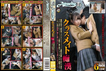 AP-123 Erection Unintentionally Become A Super Adhesion State And Class-mate Rode Chance Classmate Molester Overcrowded Train!Classmate You Notice It Had Been The Face Unpleasant Bluntly, But I You Can No Longer Put Up I Have Committed As It Is Earnestly Rubbed The Erection ○ Port Switch!
