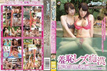 AP-177 Friends And Boyfriend Around Is Lesbian Molester In The Popular Resort To Shame Lesbian Molested Young Woman, It Would Feel To Family Are, Embarrassment Of Much Innocent Busty Daughter Who Would Be Committed To Not Put Out Also Voice!