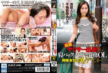 ZEX-335 Originated From A Famous Private University Ya Risa Ya Risa Of Legendary!Sleeping Back Love Business OL Interested In Content AV Debut Kariya (23 Years Old)