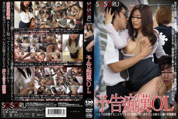 SSR-053 Notice Molester OL