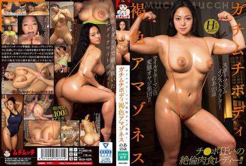 MUCH-029 Gashimi Body Brown Amazoness Kasugaoka