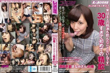 """HAWA-038 Secret In The """"I Never Drank Fruit Of The Husband Semen"""" Others Stick SEX First Of Seminal Drink Squirting Wife Past 30-year-old Manami's 31-year-old Husband"""