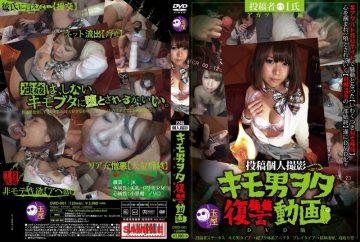 DWD-001 Post Personal Shooting Liver Man Otaku Revenge Video Agatsuma Louis Hen