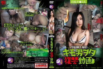 DWD-003 Post Personal Shooting Liver Man Otaku Revenge Video Hiroowakana Edition