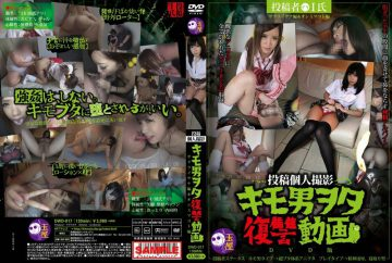 DWD-017 Post Personal Shooting Liver Man Otaku Revenge Videos Sakuraisana Hen Hen & Oshimimakoto
