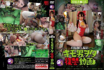 DWD-019 Posted Personal Shooting Liver Man Nerd Revenge Movie Angel Of § Hen