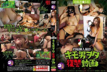 DWD-025 Posted Individual Shooting Liver Man Nerd Revenge Videos Kaburagimisa Hen & Juli Hen