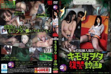 DWD-027 Posted Individual Shooting Liver Man Nerd Revenge Videos Oriharaeri Hen & Kurusushiho Hen