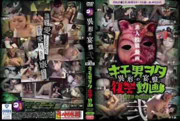 DWM-002 Posted Personal Shoot Kimo Man Ota Revenge Video – Heterogeneous Banquet – 2