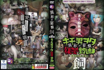DWM-004 Posted Personal Shoot Kimo Man Ota Revenge Video – Heterogeneous Banquet – Herd