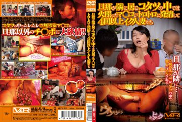 VRTM-039 4 Or More Times Microphone Housewives Ma Was Flushed ● Child Has To Estrus In Ass Is In The Kotatsu The Husband Is Present Next To