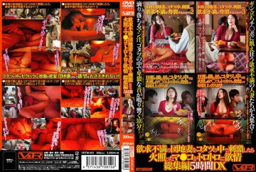 VRTM-051 Ma Was Flushed After Stimulate The Housing Complex Wife Of Frustration In The Kotatsu ● Co-lust Is To Ass Omnibus 5 Hours DX