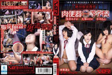 VRTM-067 Absolute Obedience Education Meat Urinal ● Etc. School