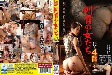 PHD-002 Tattoo Girls 12 People 4 Hours