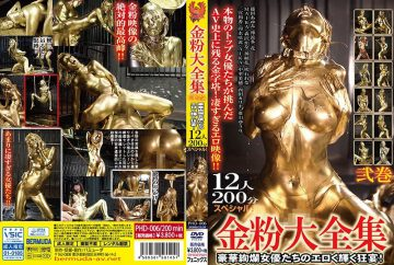 PHD-006 Complete Grand Flour Books 2 Volumes 12 People 200 Minutes Spare!An Erotic And Brilliant Madness Of Luxurious Gay And Actresses!