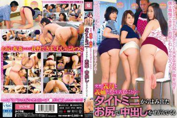 KAGH-042 Suddenly, Come In Seguin The Pies In Ass Protruding To Be Living With The Mother-in-law And Sister-in-law Who … From Taitomini