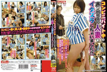 HJMO-253 I Was A Married Woman Prank They No Longer Appear In The Convenience Store Byte Voice! !