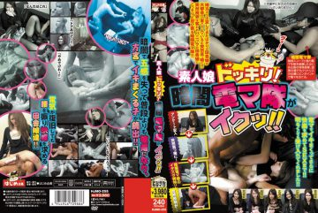 HJMO-255 Candid Amateur!Electric Machine Corps Iku~tsu Darkness! ! (HJMO-255)