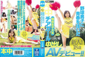 HND-372 AV Debut Out Active College Student Cheerleader During Poured Youth Baseball Boys! ! Hinata Sunday