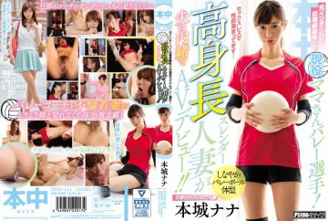 HND-454 Active Mothers With Former Inter-high Participation Experience Valley Players!High Tall Slender Wife Makes Her AV Debut In Secret With Her Husband! ! Honjo Nana