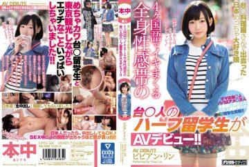HND-506 Taro ○ I Met A Japanese Cookie Lover Daughter I Met With Four Languages ___ ___ ___ 0 People Half International Students Make Their AV Debut! ! Vivian Lin