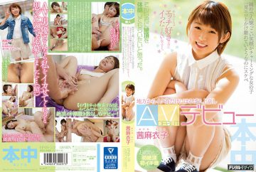 HND-552 A Simple And Friendly Smile Is A Charming Girl At First Glance It Seems To Be Far From Erotic But Even Though She Likes Sexually Messed Up, She Has Not Won A Shit ….I Thought That You Should Experience The Cum.All The Way From The Rural Area To Tokyo For The Excitement Of The Crowd AV Debut Akane Maiko
