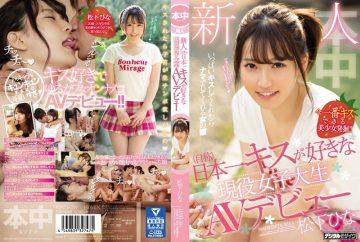 HND-591 A Newcomer (self-name) Active Debut AV Girls Who Likes Japan's Best Kisses Hina Matsushita
