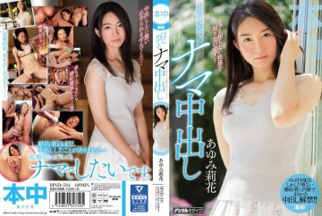 HND-594 I Want To Know The Pleasure I Do Not Know Much … First Time Cum Shot Cake Ayumi Rika