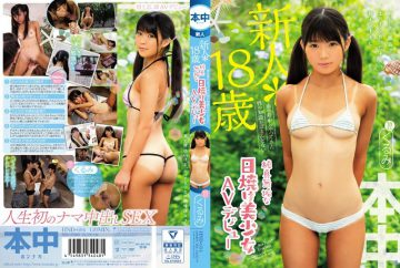 HND-604 Newcomer * 18 Years Old There Is Almost No Knowledge Of Sex Who Came From The South Island Innocent Sunburning Beautiful Girl AV Debut Walnut