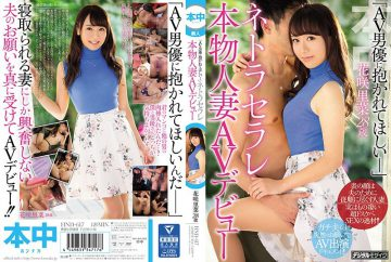 "HND-617 ""I'd Like You To Be Encouraged By AV Actress"" Neta De La Celare Genuine Human Wife AV Debut Hana Sa Sato"