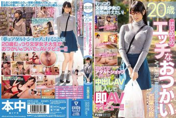 HND-626 20 Years Old First Time To Be Hilarious How To Imitate Literary Beauty Girls Delusion!I Went To The First Adult Shop, Vaginal Cum Shot And Purchased AV Immediately! ! Hundred Leaves Flower Sound