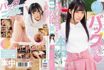 HND-639 I Do Not Have A Back I Love My Back I Love My Girls Student Slender Pretty Girl AV Debut Pretty Love