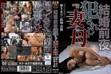 HOKS-008 My Wife And My Mother Fucked Mr. Yuuki Yuuki