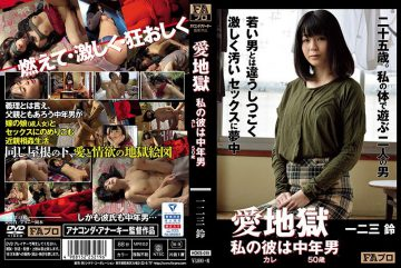 HOKS-019 My Love Hell (Kale) Is A Middle-aged Man (50 Years Old) Ichinosuke
